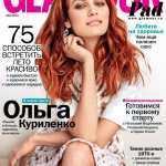 Ольга Куриленко Glamour