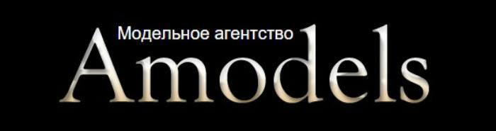 Amodels в Москве
