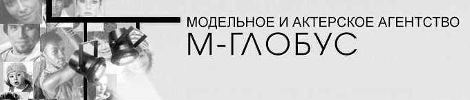 М-Глобус в Москве