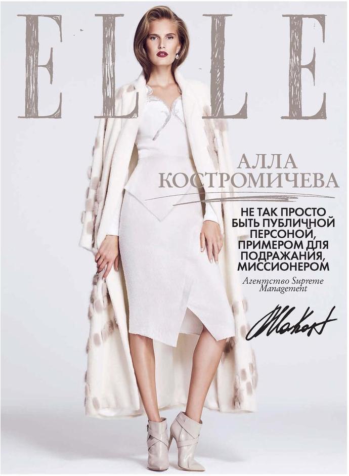 Алла Костромичева Elle