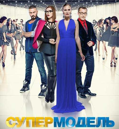 шоу супермодель по украински 1 сезон