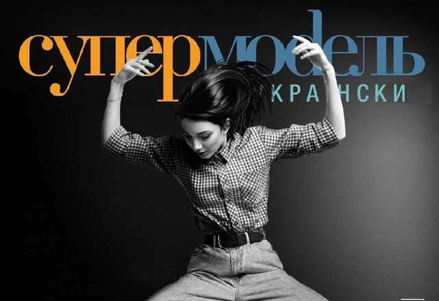 супермодель по украински 1 сезон