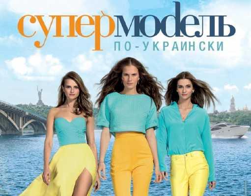 супермодель по украински 2 сезон