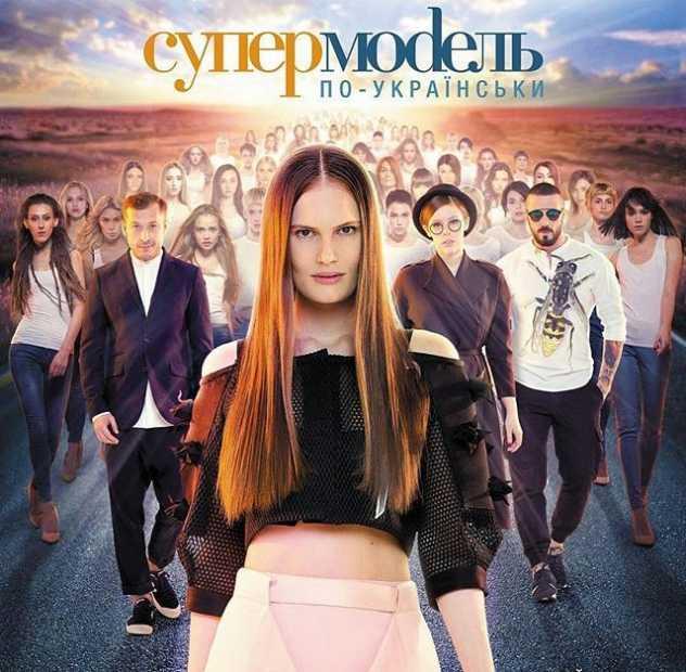Супермодель по-украински новый сезон