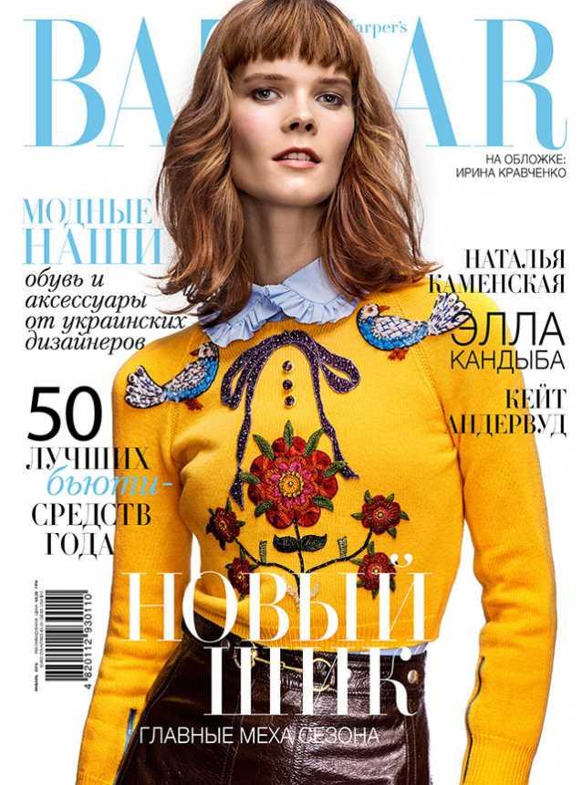 Ирина Кравченко harpers bazaar