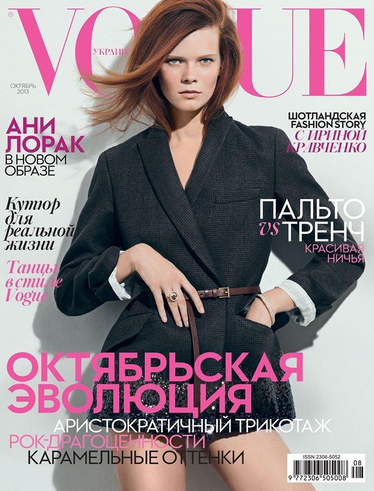 Ирина Кравченко на обложке vogue