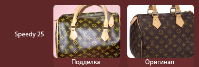Louis Vuitton подделка